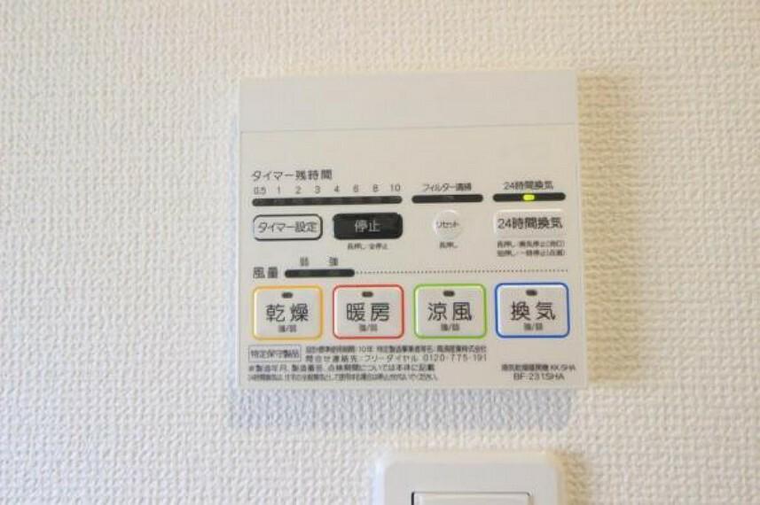 【浴室暖房乾燥機】冬場は暖かく快適に、雨の日はお洗濯を干すことも!