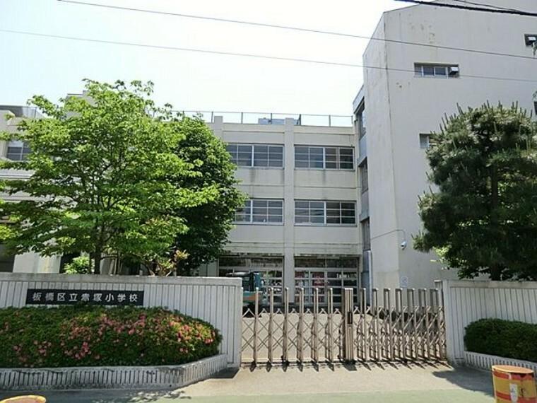 小学校 板橋区立赤塚小学校 徒歩13分。