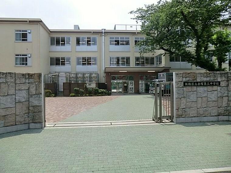 中学校 板橋区立赤塚第三中学校 徒歩4分。