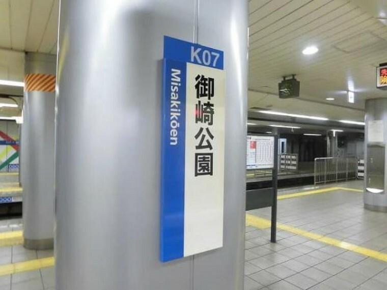 神戸市営地下鉄海岸線「御崎公園駅」まで徒歩約4分(約320m)
