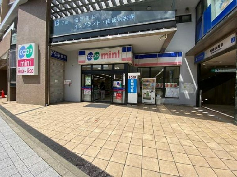 スーパー コープミニ 御崎店