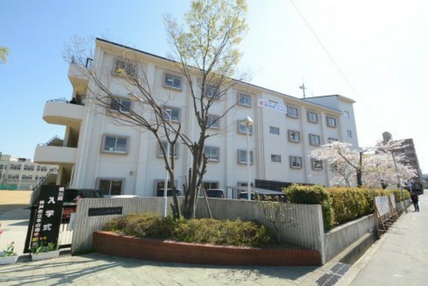 中学校 【中学校】神戸市立本山南中学校まで308m