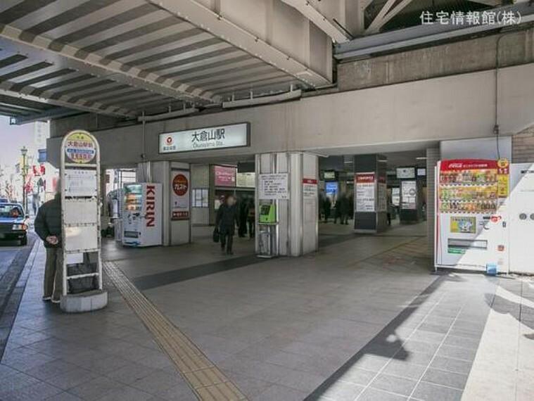 東急東横線「大倉山」駅 距離3090m