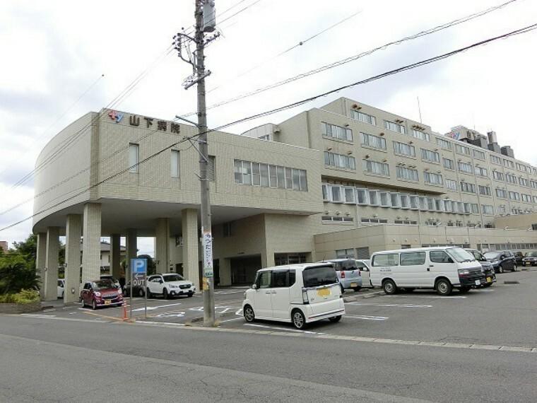 病院 山下病院