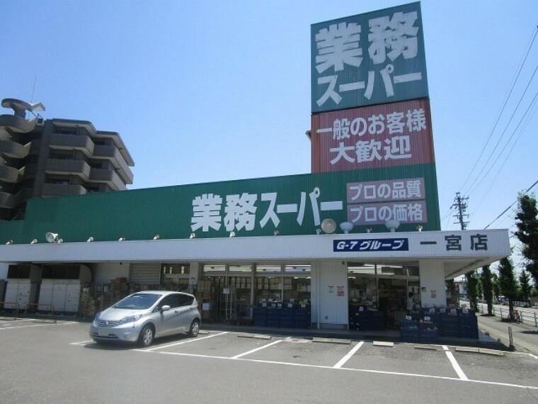 スーパー 業務スーパー 一宮店