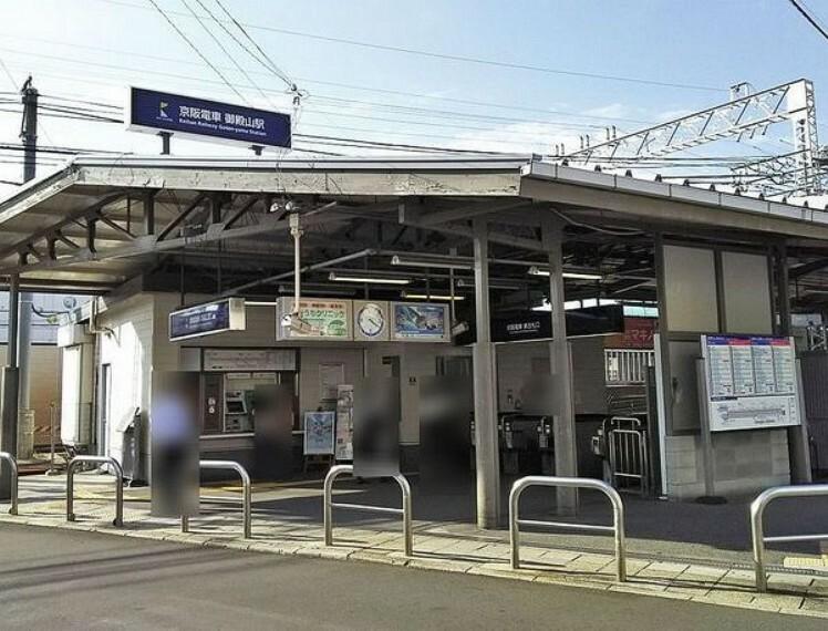 御殿山駅(京阪 京阪本線) 大阪・淀屋橋まで約30分、京都・三条まで約35分です。