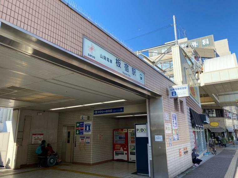 山陽電鉄本線「板宿」駅