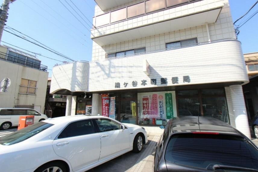 郵便局 鳩ケ谷本町郵便局