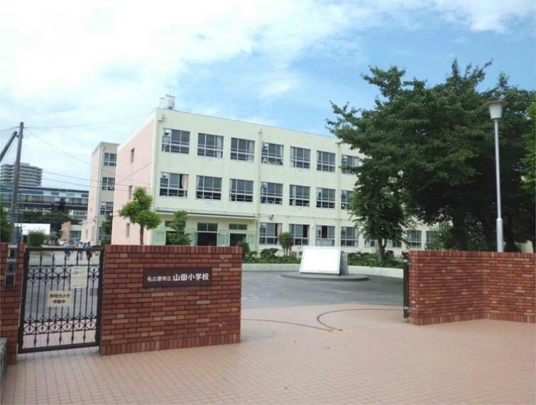 小学校 名古屋市立山田小学校