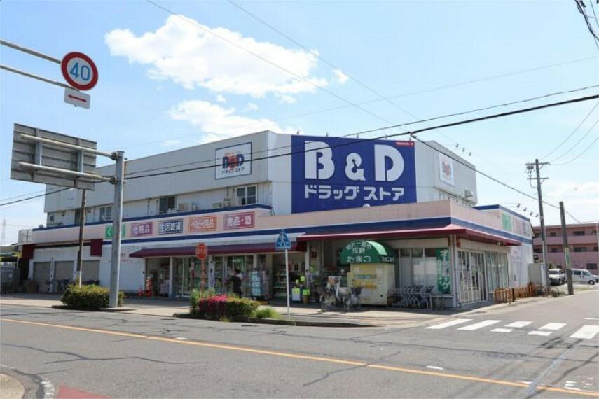 ドラッグストア B&Dドラッグストア 中小田井店