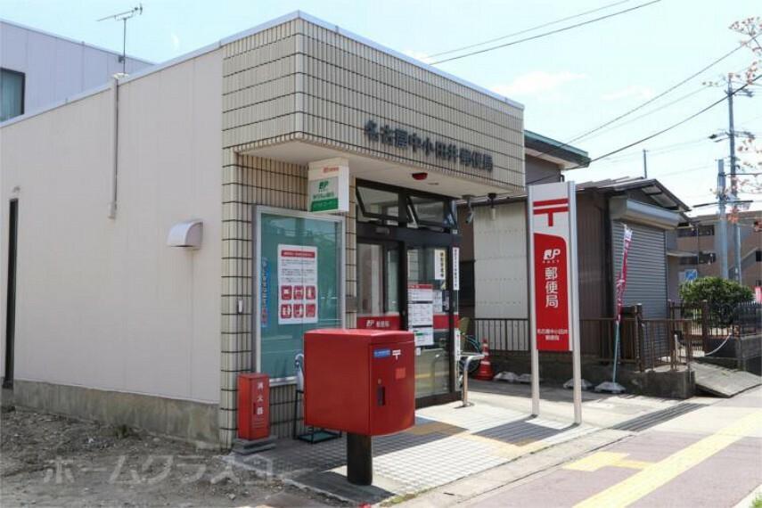 郵便局 名古屋中小田井郵便局
