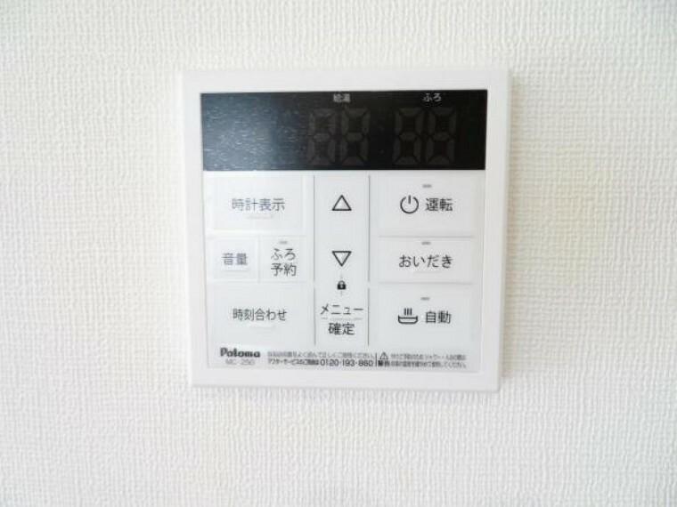 発電・温水設備 お風呂は追い炊き機能付き
