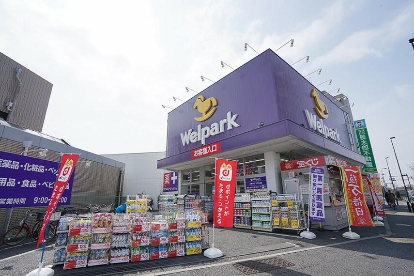 スーパー ウェルパーク練馬春日町駅前店(徒歩11分) 薬や日用品から飲料、食品まで幅広く取り扱っているドラックストア。親会社が大手スーパーマーケットなので、スーパーと同じ感覚で買い物ができます。