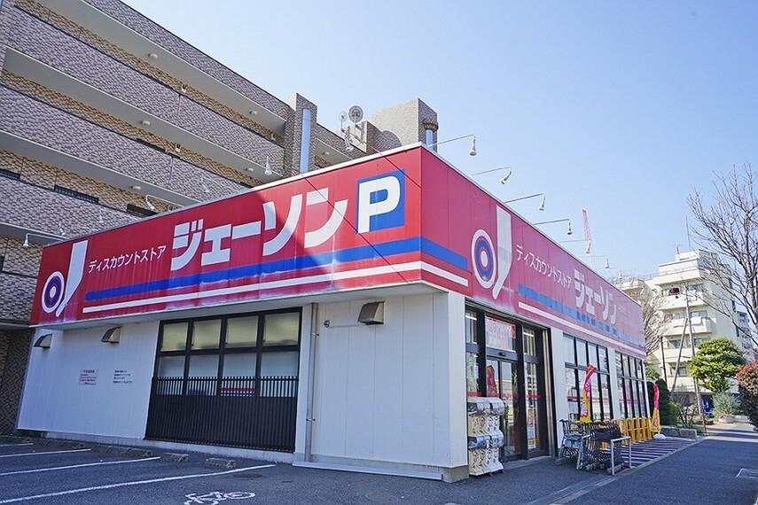 スーパー ジェーソン練馬春日町店(徒歩8分) 食材、飲料、日用品など幅広く取り扱っているディスカウントショップ。いつでも家計の強い味方でいてくれるのが嬉しいお店です。