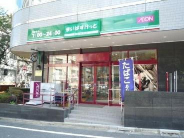スーパー 【スーパー】まいばすけっと 南大塚3丁目店まで380m