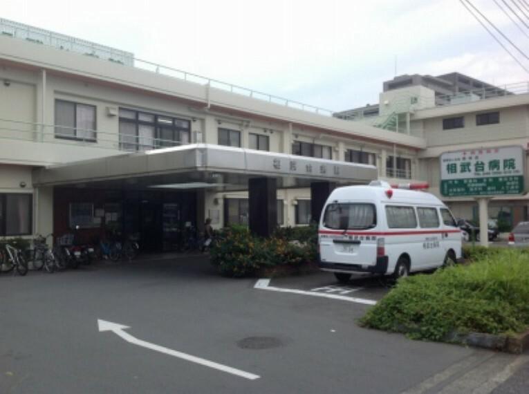 病院 【総合病院】相武台病院まで834m
