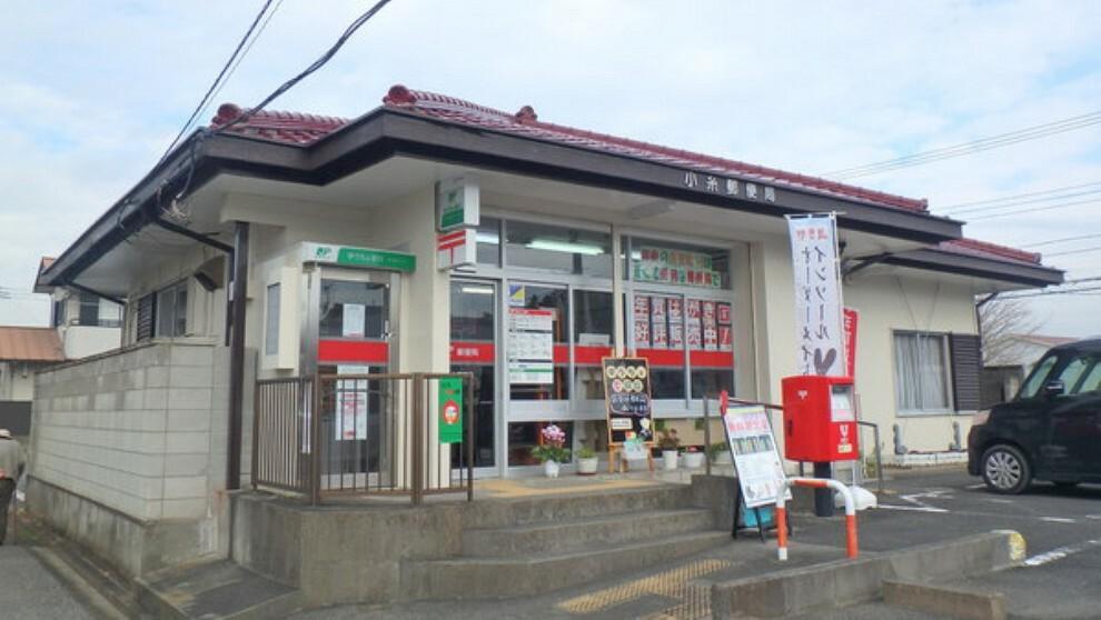 郵便局 小糸郵便局