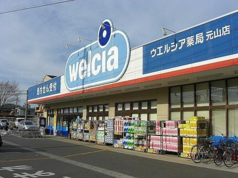 ドラッグストア ウエルシア松戸元山薬局 徒歩約8分です。 ドラッグストアまで徒歩圏内なので、毎日のお買物が大変便利です。