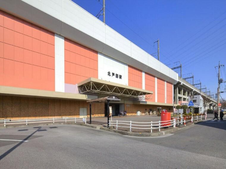 JR埼京線「北戸田」駅