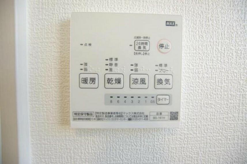 冷暖房・空調設備 雨の日にも嬉しい浴室乾燥機
