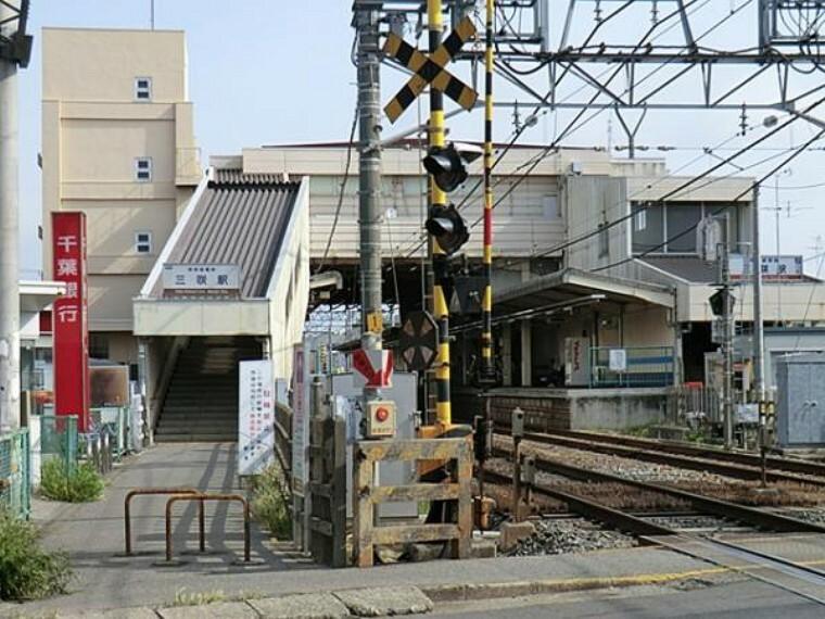新京成電鉄三咲駅