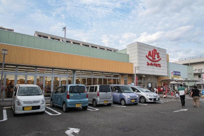スーパー 【スーパー】スーパーアルプス 台町店まで251m