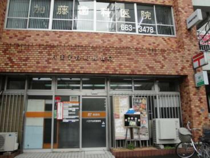 郵便局 【郵便局】八王子台町郵便局まで388m