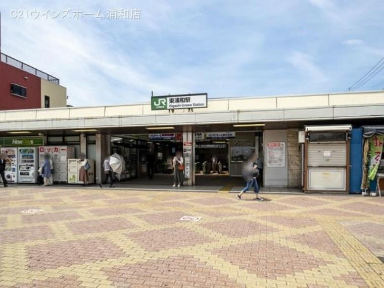 武蔵野線「東浦和」駅