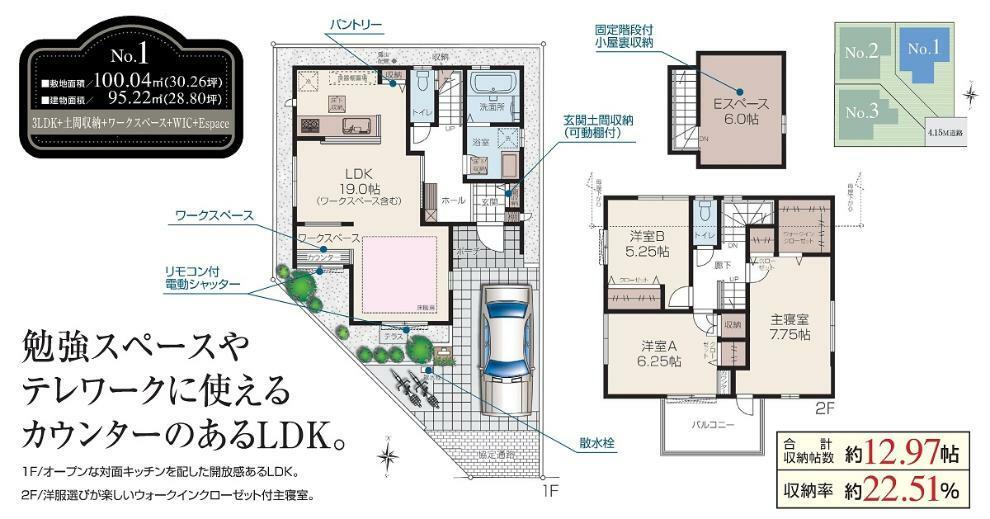 間取り図 1号棟 価格: 4698万円間取り: 3LDK土地面積: 100.04m2建物面積: 95.22m2