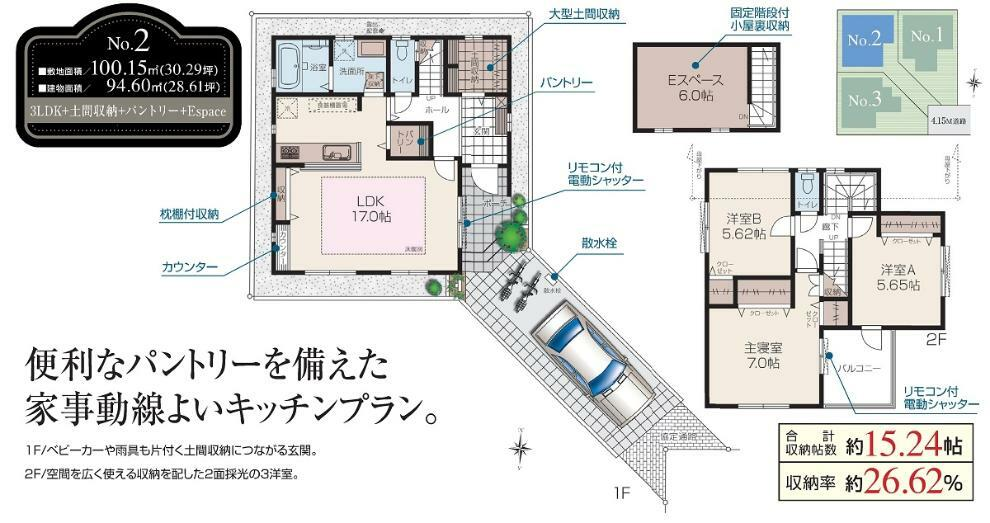 間取り図 2号棟 価格: 4183万円間取り: 3LDK土地面積: 100.15m2建物面積: 94.6m2