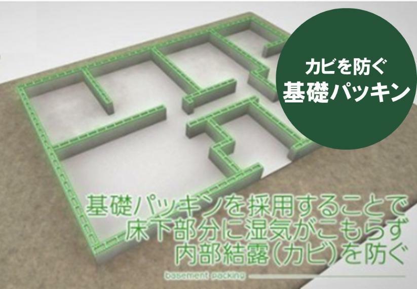 構造・工法・仕様 【ベタ基礎・基礎パッキン工法】床下の湿気対策は大変重要です。弊社では、基礎全面に厚さ150mmのコンクリートを打設した「ベタ基礎」を採用し、基礎パッキン工法により常に床下に空気が流れる設計を採用しました。ムラの無い全周換気で断熱材の中の湿気も排除して腐朽菌の発生を未然に防ぎます。