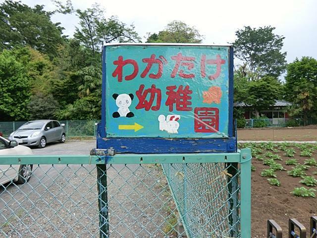 幼稚園・保育園 小平若竹幼稚園