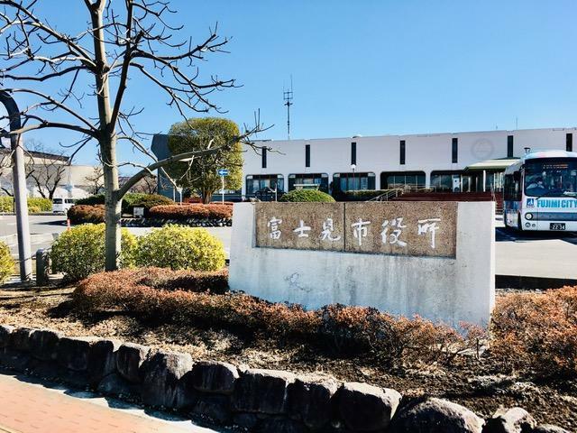 役所 富士見市役所