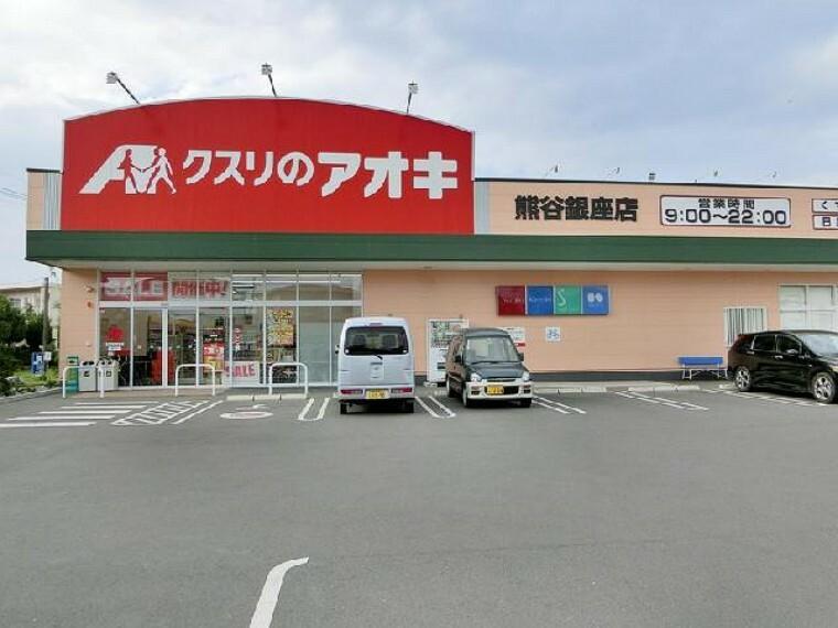 クスリのアオキ熊谷大原店・・・食品から日用品まで低価格で幅広く取り揃えているドラッグストアが近くにございますので、日々の生活が充実しますね。