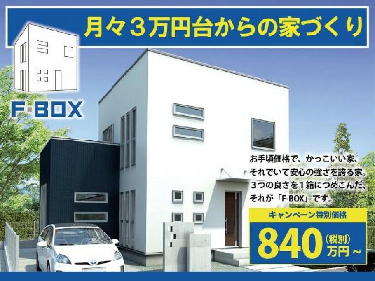 現況写真 当社規格住宅 F-BOX 外観施工例・・・BOX型のスタイリッシュでオシャレな外観!耐震等級3を実現できる安心・快適な構造です!
