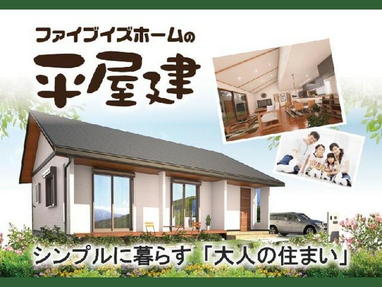 現況写真 当社規格住宅 平屋建 外観施工例・・・日本の四季を近くで感じることができる「平屋建」誕生!どの部屋にいてもお互いを感じることのできる間取りは子育て世帯や定年後の2人暮らしに人気です!