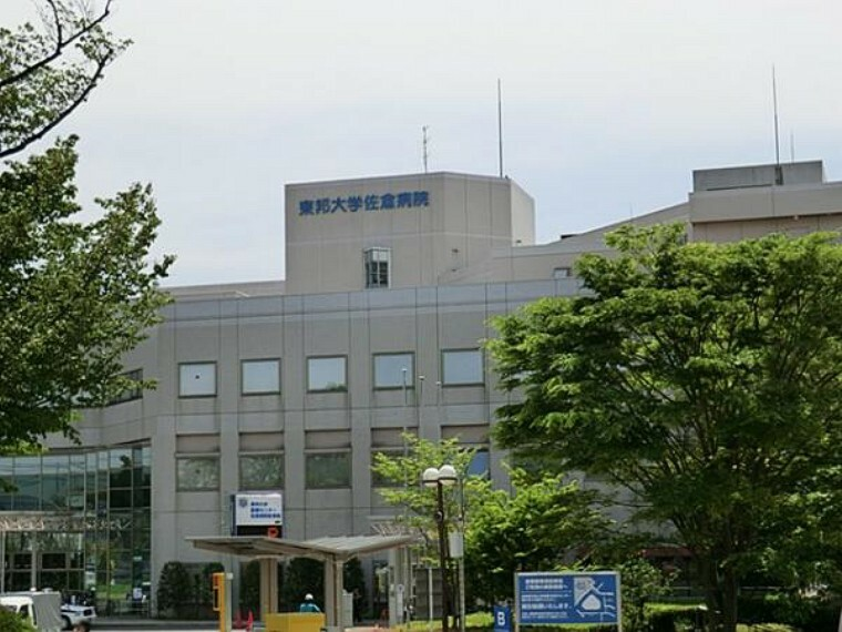病院 東邦大学医療センター佐倉病院