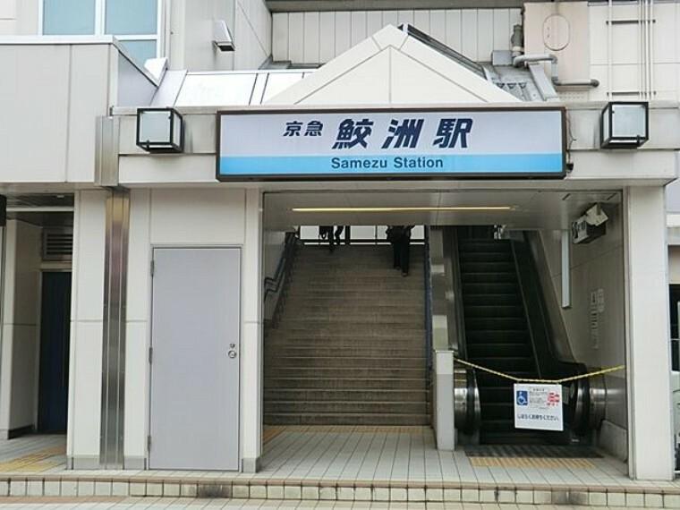 鮫洲駅(京急 本線) 徒歩2分。