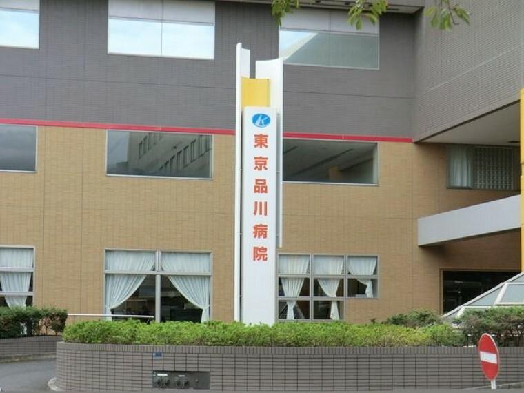 病院 徒歩16分。「医療法人社団緑野会東京品川病院」は内科、外科、整形外科、放射線科など幅広い診察にも対応。大きな病院が近くにあると何かあった際にも安心です。