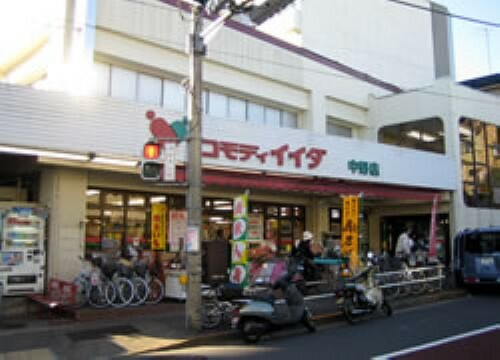 スーパー 【スーパー】コモディ イイダ 中野店まで282m