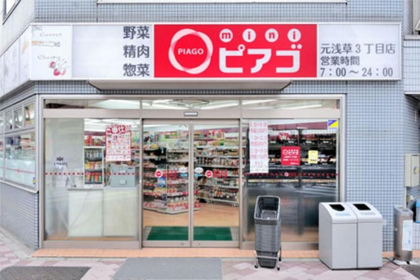 スーパー 【スーパー】miniピアゴ 元浅草3丁目店まで404m
