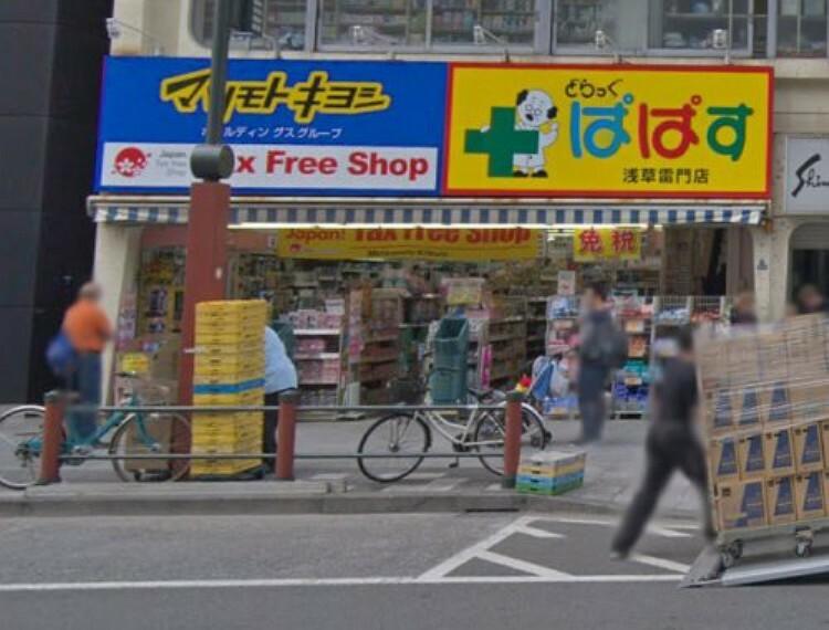 ドラッグストア 【ドラッグストア】どらっぐぱぱす 浅草雷門店まで1047m
