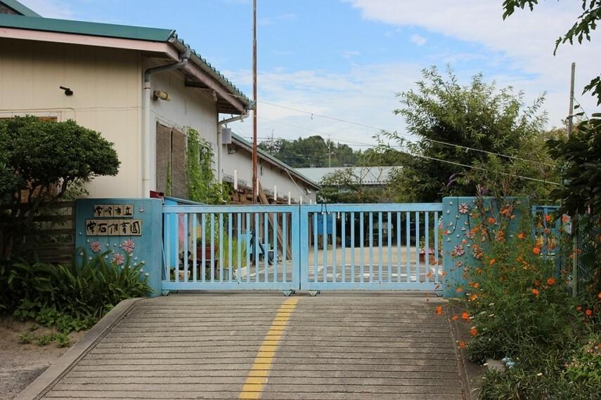 幼稚園・保育園 常滑市立常石保育園