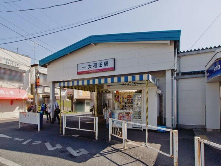 東武野田線「大和田」駅