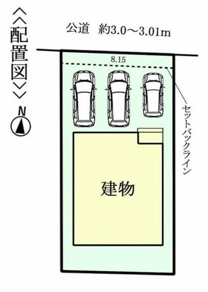区画図 北側3.00~3.01m公道(セットバック有)、駐車3台可(車種による)