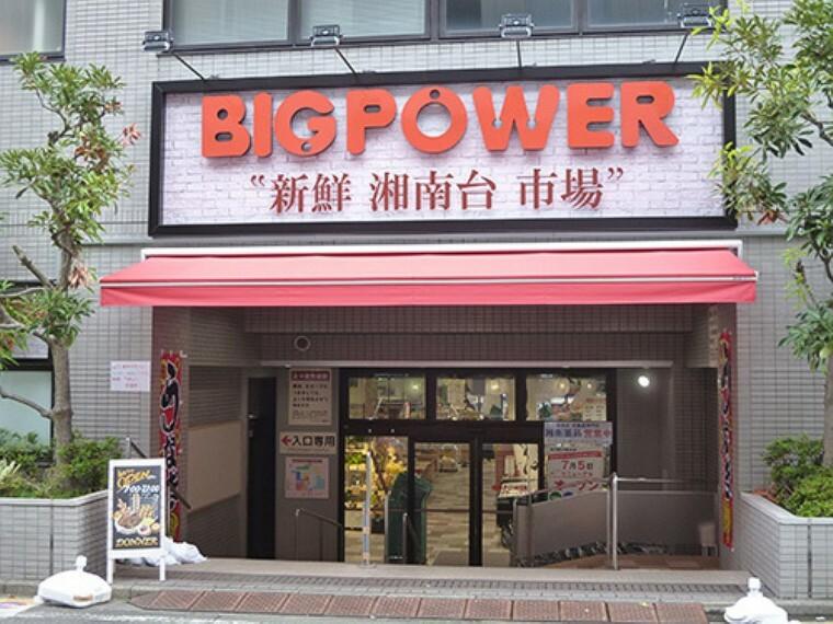 スーパー 【スーパー】BIG POWER(ビッグパワー) 新鮮湘南台市場まで503m