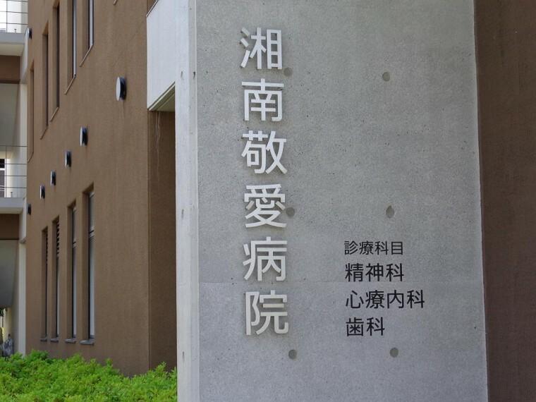 病院 【総合病院】湘南敬愛病院まで1901m