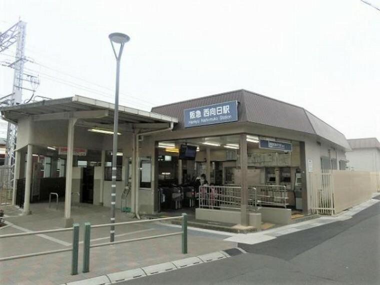 阪急京都線「西向日駅」まで徒歩約7分(約500m)