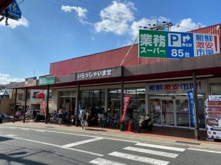 スーパー 業務スーパー 西向日店