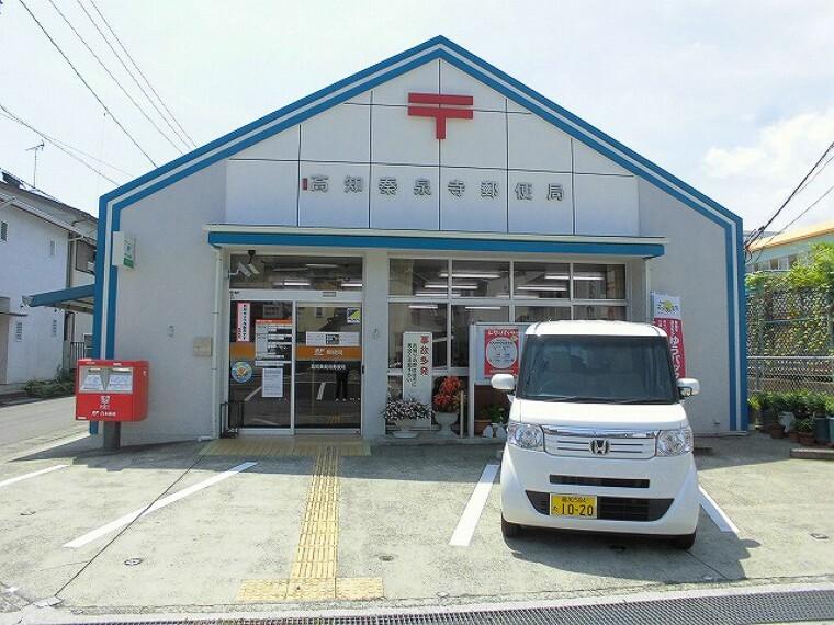 郵便局 【郵便局】高知秦泉寺 郵便局まで1187m